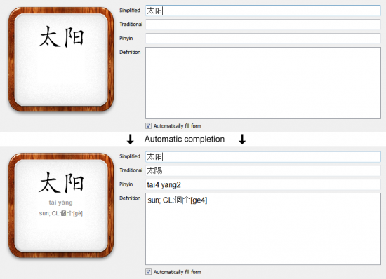 A software screenshot showing the simplified character of a flashcard being edited. The autocompletion feature fills up the traditional, pinyin and definition field.
