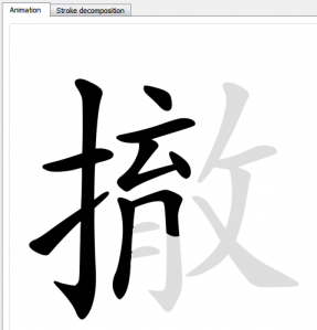A software screenshot showing a Chinese character being drawn stroke by stroke