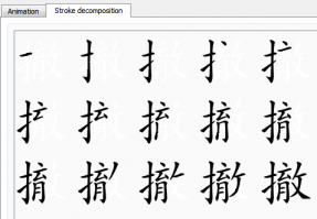 A sofware screenshot showing the steps to draw a Chinese character stroke by stroke